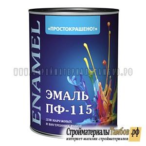 """Краска эмаль ПФ-115 """"ПРОСТОКРАШЕНО!"""" серая  БАУ 0,9 кг"""
