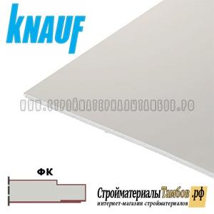 ГВЛВ гипсоволокно ФК 12,5*1200*2500  КНАУФ 40шт/пал(100627)